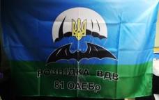 Купить Прапор Розвідка ВДВ 81 ОАЕБр в интернет-магазине Каптерка в Киеве и Украине