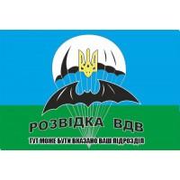 Прапор Розвідка ВДВ з вказаним підрозділом