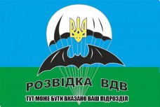 Купить Прапор Розвідка ВДВ з вказаним підрозділом в интернет-магазине Каптерка в Киеве и Украине