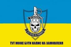 Купить Прапор САПЕР З написом на замовлення в интернет-магазине Каптерка в Киеве и Украине