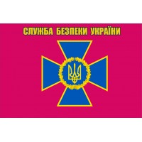 Флаг СБУ з написом