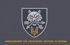 Прапор Командування Сил Спеціальних Операцій ЗСУ