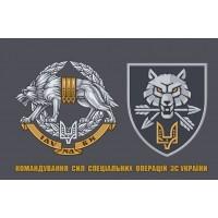 Прапор Командування ССО ЗСУ