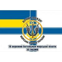 Прапор 18 ОБМП 35 ОБрМП Вірний завжди! (ВМСУ)
