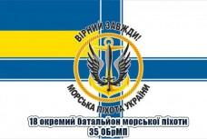 Прапор 18 ОБМП 35 ОБрМП Вірний завжди!