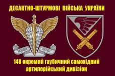 Прапор 148 окремий гаубичний самохідний артилерійський дивізіон ДШВ з новим знаком