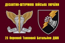 Прапор 23 окремий танковий батальйон ДШВ з новим знаком