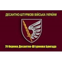 Прапор з новим знаком 79 ОДШБр (марун)