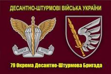 Прапор з новим знаком 79 ОДШБр ДШВ (марун)