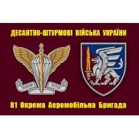 Прапор 81 окрема аеромобільна бригада ДШВ з новою символікою