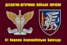 81 аеромобільна бригада ДШВ прапор з новою символікою