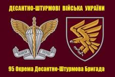 Прапор 95 ОДШБр з новим знаком бригади та емблемою ДШВ