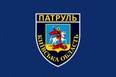 Прапор Патруль Київська область