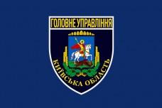 Прапор Головного управління Національної поліції в Київській області