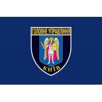 Прапор Головного управління Національної поліції в м. Києві
