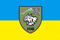 Прапор 108-й окремий гірсько-штурмовий батальйон 10 ОГШБр