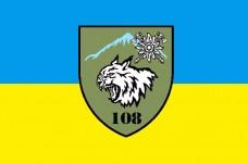 Купить Прапор 108-й окремий гірсько-штурмовий батальйон 10 ОГШБр в интернет-магазине Каптерка в Киеве и Украине