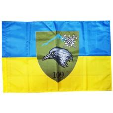 Прапор 109-й окремий гірсько-штурмовий батальйон 10 ОГШБр