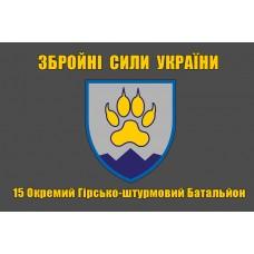 Прапор 15 Окремий Гірсько-штурмовий Батальйон (Сірий)