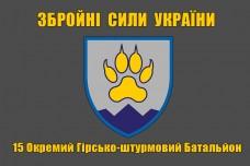 Купить Прапор 15 Окремий Гірсько-штурмовий Батальйон (Сірий) в интернет-магазине Каптерка в Киеве и Украине