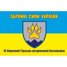 Прапор 15 Окремий Гірсько-штурмовий Батальйон