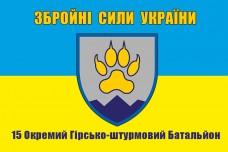 Купить Прапор 15 Окремий Гірсько-штурмовий Батальйон  в интернет-магазине Каптерка в Киеве и Украине
