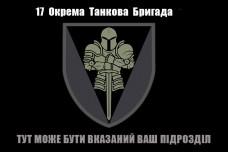 Купить Прапор 17 окрема танкова бригада з вказаним підрозділом на замовлення (Чорний з чорним знаком) в интернет-магазине Каптерка в Киеве и Украине