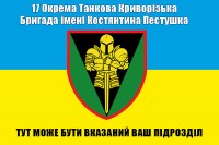 Прапор 17 окрема танкова бригада з вказаним підрозділом на замовлення (з кольоровим знаком)