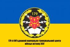 Купить Прапор 179-й Об'єднаний навчально-тренувальний центр військ зв'язку ЗСУ в интернет-магазине Каптерка в Киеве и Украине