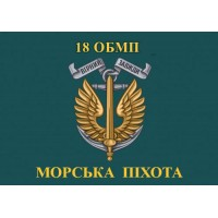 Прапор 18 ОБМП 35 ОБрМП
