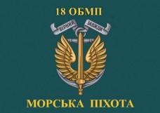 Купить Прапор 18 ОБМП 35 ОБрМП в интернет-магазине Каптерка в Киеве и Украине