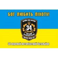Прапор 34 ОМПБ Бог Любить Піхоту!