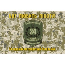 Прапор 34 ОМПБ Бог Любить Піхоту! (знак олива, піксель)