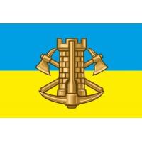 Прапор Інженерні Війська ЗСУ