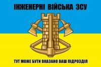 Прапор Інженерні Війська ЗСУ з вказаним підрозділом на замовлення
