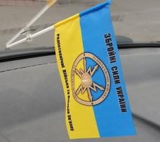 Автомобільний прапорець Радіотехнічні Війська та Війська Зв'язку ЗСУ