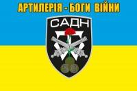 Прапор САДН 58 ОМПБр Артилерія - Боги Війни