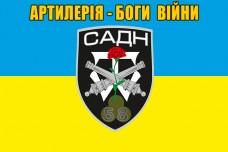Купить Прапор САДН 58 ОМПБр Артилерія - Боги Війни в интернет-магазине Каптерка в Киеве и Украине