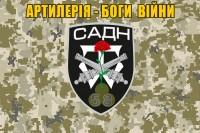Прапор САДН 58 ОМПБр Артилерія - Боги Війни (піксель)