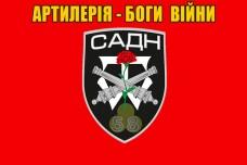 Прапор САДН 58 ОМПБр Артилерія - Боги Війни (червоний)