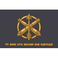Прапор з знаком ППО-ЗРВ (синій) З вказаним підрозділом