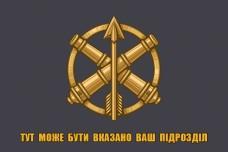 Прапор з знаком ППО ЗСУ (сірий) З вказаним підрозділом