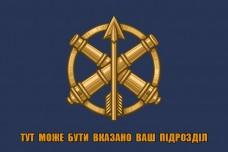 Прапор з знаком ППО-ЗРВ ЗСУ (синій) З вказаним підрозділом