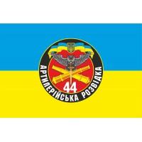 Прапор Артилерійська Розвідка 44 ОАБр (знак)