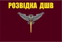 Прапор Розвідка ДШВ