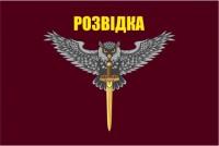 Прапор Розвідка ДШВ Сова, марун