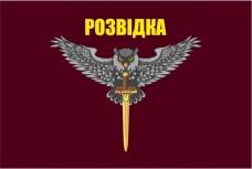 Купить Прапор Розвідка ДШВ Сова, марун в интернет-магазине Каптерка в Киеве и Украине