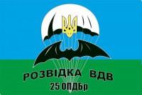 Прапор Розвідка ВДВ 25 ОПДБр