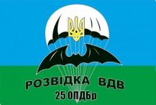 Купить Прапор Розвідка ВДВ 25 ОПДБр в интернет-магазине Каптерка в Киеве и Украине