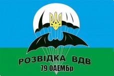 Прапор Розвідка ВДВ 79 ОАЕМБр